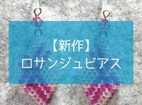 【新作】ロサンジュピアス